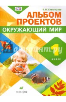 Окружающий мир. 1 класс. Альбом проектов. ФГОС пестрый мир детских проектов