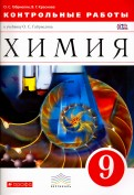 Химия. 9 класс. Контрольные работы к учебнику О. С. Габриеляна. Вертикаль. ФГОС