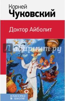 Купить Доктор Айболит, Эксмо, Сказки отечественных писателей