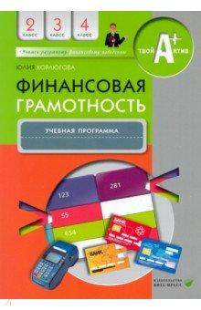 Финансовая грамотность. 2-4 классы. Учебная программа сергей смирнов применение moodle 2 3 для организации дистанционной поддержки образовательного процесса