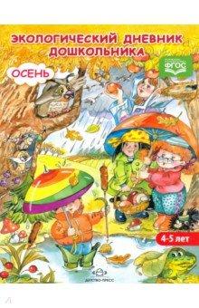 Экологический дневник дошкольника. Средний дошкольный возраст. Осень. ФГОС