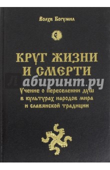 Круг жизни и смерти. Учение о переселении душ в культурах народов мира и славянской традиции язычники