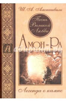Песнь Великой Любви. Амон-Ра. Легенда о камне амон ра легенда о камне купить