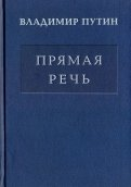 Владимир Путин. Прямая речь. В 3-х томах. Том 1. Послания Федеральному Собранию