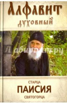 Алфавит духовный святого старца Паисия Святогорца