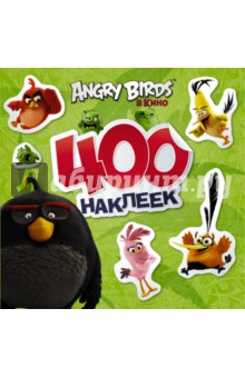 Angry Birds. 400 наклеек (зеленый) chuwi hibook 10 1 inch win10 android 5 1 4gb 64gb ultrabook gray