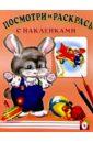 Посмотри и раскрась с наклейками (Заяц) дикие животные россии посмотри и раскрась с наклейками