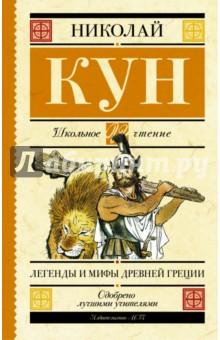 Легенды и мифы Древней Греции макдональд ф мифы и легенды энциклопедия для детей