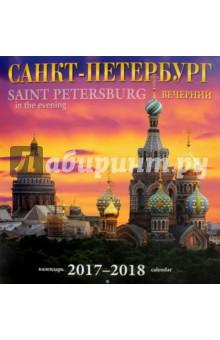 Календарь 2017-2018  Санкт-Петербург вечерний календарь на спирали яркий город 2017г санкт петербург вечер 48 5 33 5см