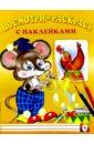 Посмотри и раскрась с наклейками (Мышка) дикие животные россии посмотри и раскрась с наклейками