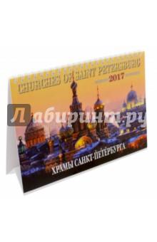Календарь-домик 2017 Храмы Санкт-Петербурга календарь на скрепке яркий город 2017г окрестности санкт петербурга 29 28 5см