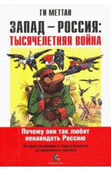 Запад - Россия: Тысячелетняя война. История русофобии от Карла Великого до украинского кризиса