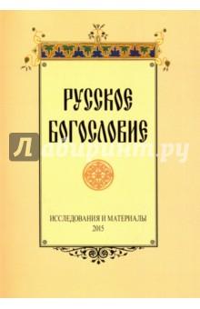 Русское богословие. Исследования и материалы. 2015