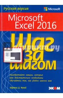 Microsoft Excel 2016 excel 2007 для менеджеров и экономистов логистические производственные и оптимизационные расчеты cd