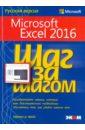 Microsoft Excel 2016, Фрай Кертис Д.