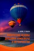 Физические основы динамики атмосферы и метеорологии