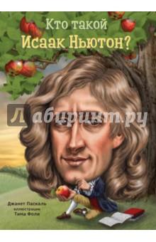Купить Кто такой Исаак Ньютон?, Карьера Пресс, Другое