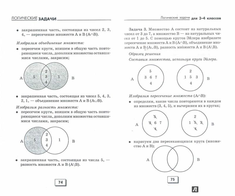Книга о решении логических задач решить задачи по инвестиционному анализу