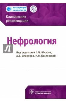 Нефрология. Клинические рекомендации ГЭОТАР-Медиа