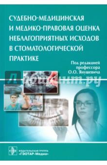 Судебно-медицинская и медико-правовая оценка неблагоприятных исходов в стоматологической практике терезхальми г т физикальное исследование в стоматологической практике