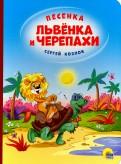 Песенка Львёнка и Черепахи