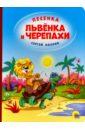 Козлов Сергей Григорьевич Песенка Львёнка и Черепахи