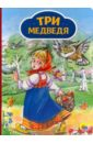 Толстой Лев Николаевич Три медведя