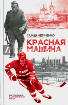 Красная машина мелихова наталья михайловна красная книга растения мира