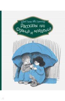 Рассказы про Франца и младенца рассказы про франца и каникулы