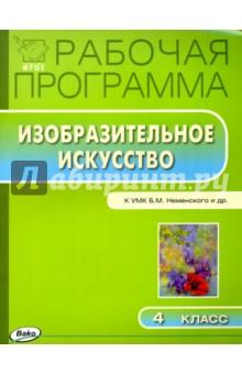 Изобразительное искусство. 4 класс. Рабочая программа к УМК Б.М. Неменского и др. ФГОС