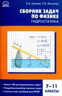 Физика. 7-11 классы. Гидростатика. Сборник задач. ФГОС