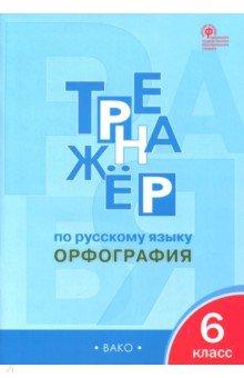 Русский язык. 6 класс. Тренажер. Орфография. ФГОС
