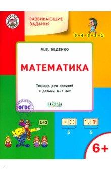 Развивающие задания. Математика. Тетрадь для работы с детьми 6-7 лет. ФГОС демонстрационный материал математика для детей 6 7 лет фгос