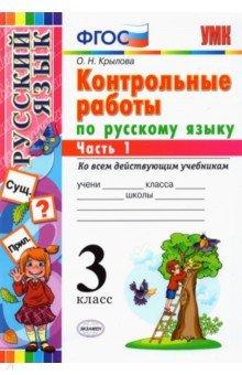Русский язык. 3 класс. Контрольные работы ко всем действующим учебникам. В 2-х частях. Часть 1. ФГОС
