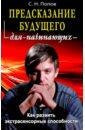 Предсказание будущего для начинающих, Попов Сергей Николаевич