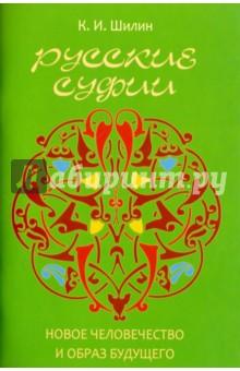 Русские суфии. Новое человечество и образ будущего новое недовольство мемориальной культурой