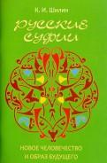 Русские суфии. Новое человечество и образ будущего