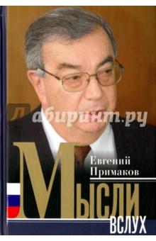 Мысли вслух р герман российская геополитика на северном кавказе политизация неполитического