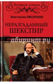 Неразгаданный Шекспир. Миф и правда ушедшей эпохи писаренко к неразгаданный шекспир миф и правда ушедшей эпохи