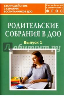 Родительские собрания в ДОО. Выпуск 1. Методическое пособие. ФГОС