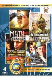 На войне, как на войне (4DVD) диск с фильмам не торопи любовь диск в интернет магазине