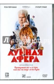 Лунная афера (DVD) афера века
