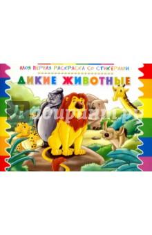 Раскраска со стикерами Дикие животные