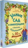 Умные сад и виноградник с Николаем Курдюмовым. Комплект из 9 книг