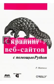 Скрапинг веб-сайтов с помощью Python. Сбор данных из современного интернета райан митчелл скрапинг веб сайтов с помощью python isbn 978 5 97060 223 2 978 1 491 91029 0
