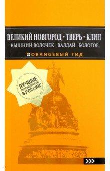 Великий Новгород, Тверь, Клин, Вышний Волочёк, Валдай, Бологое голомолзин е великий новгород тверь клин вышний волочек валдай бологое