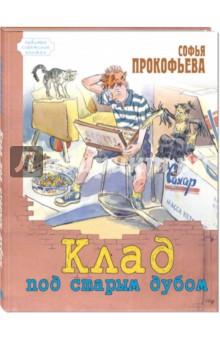 Клад под старым дубом (Прокофьева Софья Леонидовна)