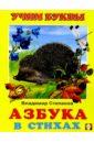 цена на Степанов Владимир Александрович Учим буквы: Азбука в стихах