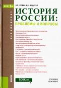 История России. Проблемы и вопросы. Учебное пособие