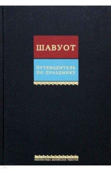 Путеводитель по празднику Шавуот